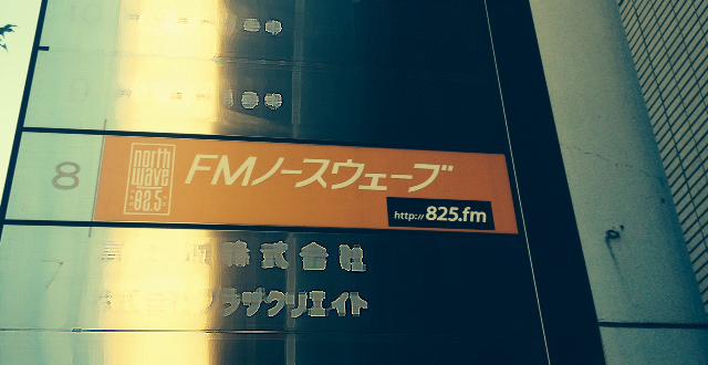 82.5 FM NORTH WAVE『ALL HOKKAI...